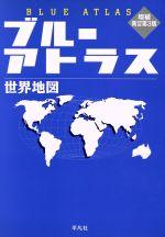 ブルーアトラス 世界地図 世界地図(単行本)