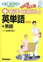 わかる!できる!看護・医療系の英単語+熟語 短大・専門学校受験用(メディカルVブックス)(単行本)