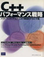 C++パフォーマンス戦略 パフォーマンスとフットプリントの最適化テクニック集(単行本)