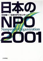 日本のNPO(2001)(単行本)