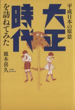 大正時代を訪ねてみた 平成日本の原景(単行本)