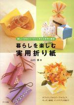 暮らしを楽しむ実用折り紙楽しい!かわいい!すぐに作れる手作り雑貨