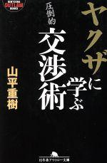 ヤクザに学ぶ交渉術(幻冬舎アウトロー文庫)(文庫)