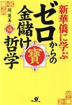 新華僑に学ぶゼロからの金儲け哲学(単行本)