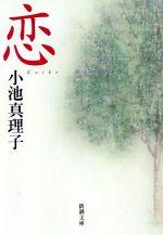 恋(新潮文庫)(文庫)