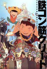 鉄コン筋クリート(通常)(DVD)