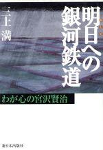 明日への銀河鉄道 わが心の宮沢賢治(単行本)