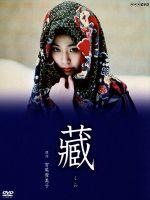 蔵 DVD-BOX(通常)(DVD)