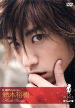 プリンスシリーズ D-BOYSコレクション 鈴木裕樹(通常)(DVD)