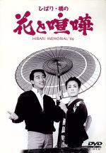 花と喧嘩(通常)(DVD)
