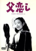 父恋し(通常)(DVD)