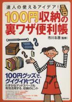 100円収納の裏ワザ便利帳 達人の使えるアイデア!(単行本)