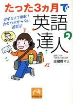 たった3ヵ月で英語の達人 留学なんて無駄!お金のかからない速習法(祥伝社黄金文庫)(文庫)