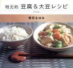 枝元的 豆腐&大豆レシピ
