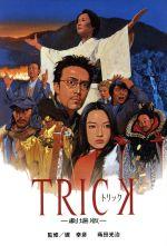 TRICK 劇場版(単行本)