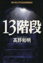 13階段(単行本)