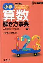 小学算数解き方事典(シグマベスト)(児童書)