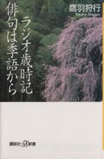 ラジオ歳時記 俳句は季語から(講談社+α新書)(新書)