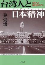 台湾人と日本精神 日本人よ胸をはりなさい(小学館文庫)(文庫)