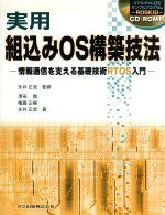 実用 組込みOS構築技法 情報通信を支える基礎技術RTOS入門(CD-ROM1枚付)(単行本)