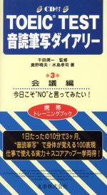 CD付 TOEIC TEST音読筆写ダイアリー-会議編(3)(CD1枚付)(新書)