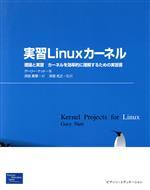 実習Linuxカーネル 理論と実習 カーネルを効率的に理解するための実習書(単行本)