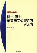 評価される博士・修士卒業論文の書き方・考え方(単行本)