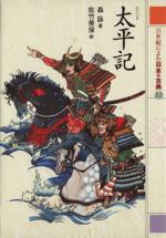 21世紀によむ日本の古典 太平記(12)(児童書)