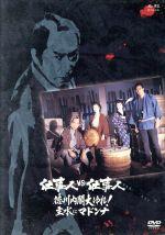 仕事人VS仕事人 徳川内閣大ゆれ!主水にマドンナ(通常)(DVD)