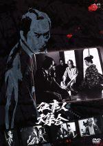 仕事人大集合(通常)(DVD)