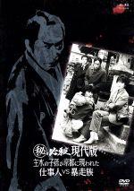 秘必殺現代版 主水の子孫が京都に現われた 仕事人VS暴走族(通常)(DVD)