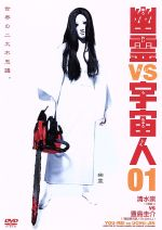 幽霊VS宇宙人 1(通常)(DVD)