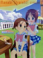 がくえんゆーとぴあ まなびストレート!STRAIGHT3(期間限定版)(CD-ROM1枚、ブックレット、三方背スリーブケース付)(通常)(DVD)