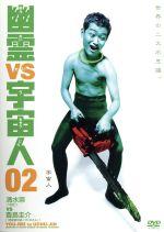 幽霊VS宇宙人 2(通常)(DVD)