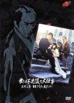 世にも不思議な大仕事 主水と秀 香港マカオで大あばれ(通常)(DVD)