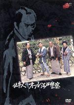 仕事人VSオール江戸警察(通常)(DVD)