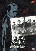 仕事人アヘン戦争へ行く 翔べ!熱気球よ香港へ(通常)(DVD)