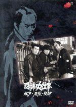 恐怖の大仕事 水戸・尾張・紀伊(通常)(DVD)