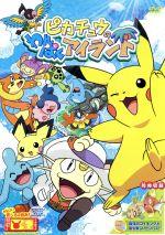 ピカチュウのわんぱくアイランド(通常)(DVD)