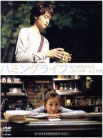 ハミングライフ 特典ディスク付プレミアム版(初回限定生産)((特典ディスク1枚、ピンナップポスター付))(通常)(DVD)