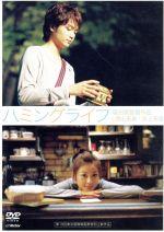 ハミングライフ(通常)(DVD)
