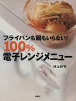 フライパンも鍋もいらない!100%電子レンジメニュー(講談社のお料理BOOK)(単行本)