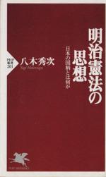 明治憲法の思想 日本の国柄とは何か(PHP新書)(新書)
