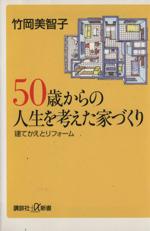 50歳からの人生を考えた家づくり 建てかえとリフォーム(講談社+α新書)(新書)
