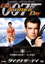 007/ダイ・アナザー・デイ デジタルリマスター・バージョン(通常)(DVD)
