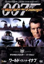 007/ワールド・イズ・ノット・イナフ デジタルリマスター・バージョン(通常)(DVD)