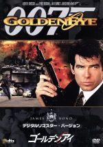 007/ゴールデンアイ デジタルリマスター・バージョン(通常)(DVD)