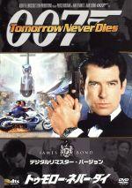 007/トゥモロー・ネバー・ダイ デジタルリマスター・バージョン(通常)(DVD)