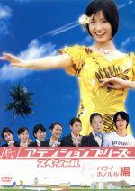 アテンションプリーズ スペシャル ハワイ・ホノルル編(通常)(DVD)