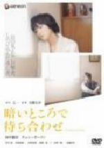 暗いところで待ち合わせ プレミアム・エディション(通常)(DVD)